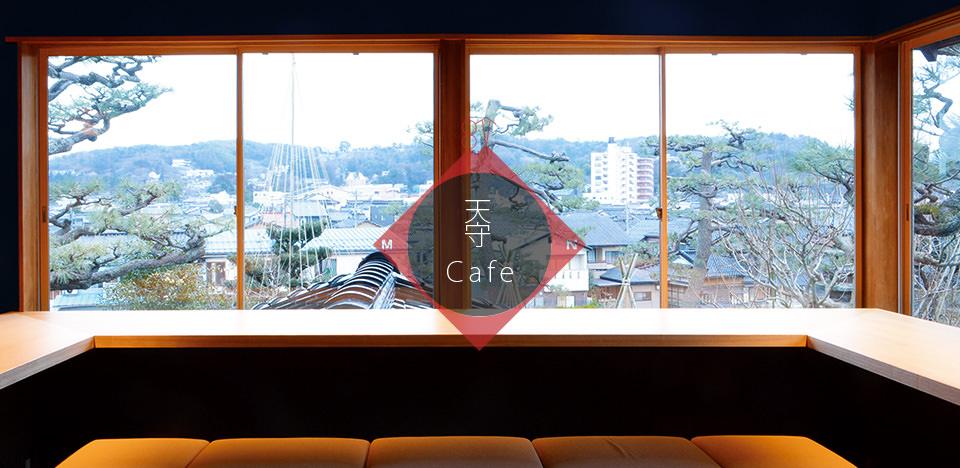 金沢 紋(MON)|カフェ