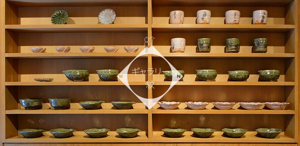 金沢 紋(MON)|器ギャラリー