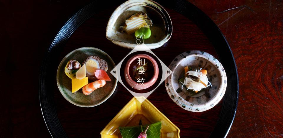 金沢 紋(MON)|和食